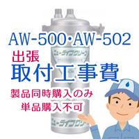 AW-500・AW-502出張取付工事費(工事費+専用元止水栓)(製品同時購入のみ単品購入不可)