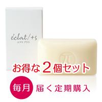 【定期購入毎月】化粧石鹸éclat/+s <エクラ プラス エス> (85g) 2個セット