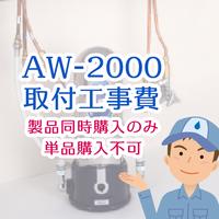 AW-2000出張取付工事費(製品同時購入のみ単品購入不可)
