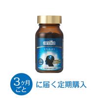 【定期購入3ヶ月ごと】antia (アンティエ)  健康サプリ【栄養機能食品】