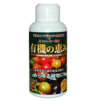 有機液肥 「有機の恵み」(500ml)(家庭菜園・ガーデニング用)