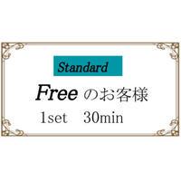 Free(スタンダード) 1set(30min)