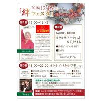 【当日券】12/15(土)「絆フェスタ」~ありがとう平成!~開催