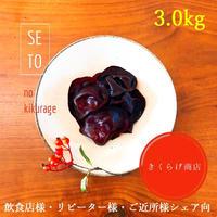 【 黒きくらげ生 3.0kg 冷凍】純国産・無添加・無農薬 /  クール便送料無料!