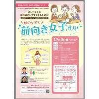 12/6(木)「前向き女子作り!/ デリケートゾーンケアセミナー」開催