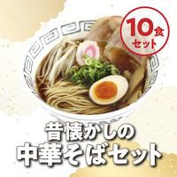 【昔懐かしの中華そば】10食セット(全卵入り細麺+東京系あっさり醤油スープ)