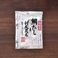 【利尻昆布使用】味献上鯛だしと利尻昆布の塩ラーメンスープ(嬉しい追加スープ) 2袋