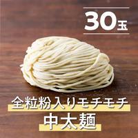 【全粒粉入り中太麵】魚介豚骨系中太麺30玉(140g)