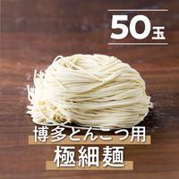 【厳選国産小麦】博多とんこつ系極細麺50玉(80g)