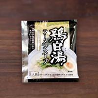 【比内地鶏エキス使用】鶏白湯ラーメンスープ(嬉しい追加スープ) 2袋