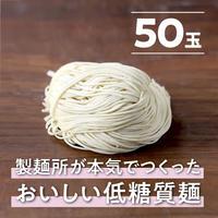 【糖質70%オフ】製麺所が本気でつくったおいしい低糖質麺50玉(80g)