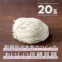 【糖質70%オフ】製麺所が本気でつくったおいしい低糖質麺20玉(80g)