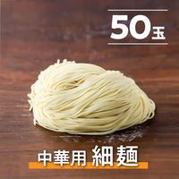 【全卵入り細麺】中華系細麺50玉(100g)