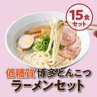 【糖質70%オフ】低糖質とんこつラーメン15食セット(低糖質麺+とろっと豚骨スープ)