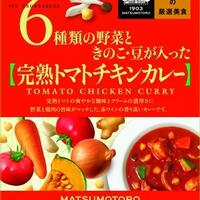 【自宅で応援キャンペーン!!】 日比谷松本楼 厳選美食 6種類の野菜ときのこ・豆が入ったトマトチキンカレー