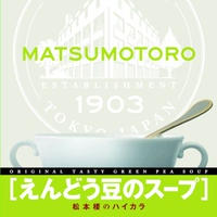 【自宅で応援キャンペーン!!】 日比谷松本楼 ハイカラ えんどう豆のスープ