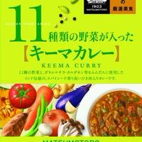 【自宅で応援キャンペーン!!】 日比谷松本楼 厳選美食 11種類の野菜が入ったキーマカレー