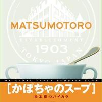 【自宅で応援キャンペーン!!】 日比谷松本楼 ハイカラ かぼちゃのスープ