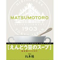 ハロウィンセール【期間限定販売】日比谷松本楼 ハイカラ えんどう豆のスープ