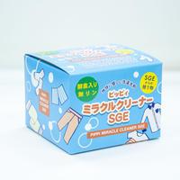 ピッピィ ミラクルクリーナーSGE(洗濯用・粉)800g