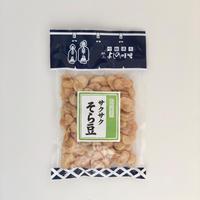 サクサクそら豆(よしの味噌)