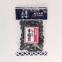 しっとり幸福豆(よしの味噌)