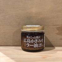 広島かきみそラー油(大竹特産ゆめ倶楽部)