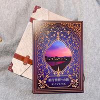 特別仕様ブックレット「並行世界への旅 」