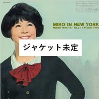 予約受付中(国内LP / NEW)弘田三枝子 / ニューヨークのミコ<レコードの日2021>