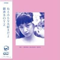 (国内2LP/NEW)銀杏BOYZ / ねえみんな大好きだよ【2021 RECORD STORE DAY 限定盤】