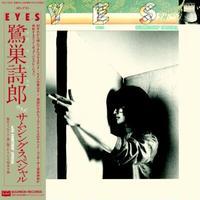 予約受付中(国内LP / NEW)鷺巣詩郎 with SOMETHIN' SPECIAL / EYES<レコードの日2021>