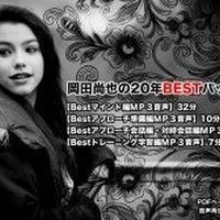1512【岡田尚也の20年BESTパッケージ】