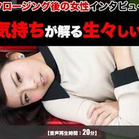 0902【クロージング後の女性インタビュー】 〜女の気持ちが解る生々しい音声〜