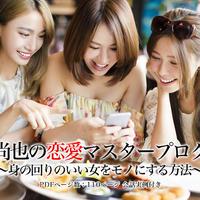 1709岡田尚也の恋愛マスタープログラム ~身の回りのいい女をモノにする方法~
