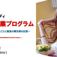 1502【ケーススタディ・地蔵卒業プログラム】