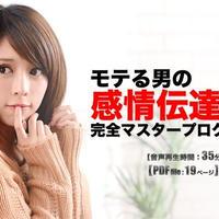 1209【モテる男の、感情伝達方法:完全マスタープログラム】