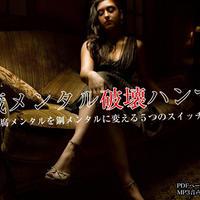 1607【地蔵メンタル破壊ハンマー】~豆腐メンタルを鋼メンタルに変える 5つのスイッチ~