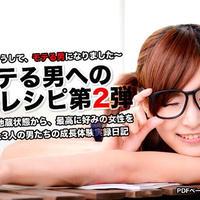 1602【モテる男への、成長レシピ第2弾】
