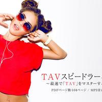 『TAVスピードラーニング』~最速で「TAV」をマスターする方法~