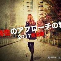 1611【岡田尚也のアプローチの教科書】2017完全版