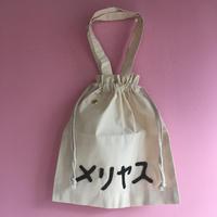 ●受注生産●moji-bag 『メリヤス』