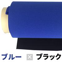 ウエットスーツ生地1mm両面ジャージ ハンドメイド ネオプレン生地  ブルー×ブラック(31036)<送料別途¥400>
