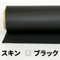 ウエットスーツ生地1mm両面ジャージ ハンドメイド ネオプレン生地  スキン×ブラック(31034)<送料別途¥400>