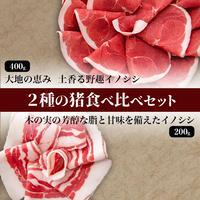 2種の猪 食べ比べセット:600g