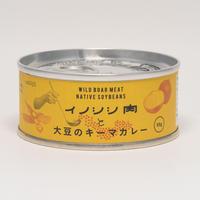 イノシシ肉と大豆のキーマカレー