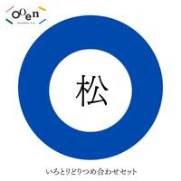 ooenいろとりどり詰め合わせセット〜MATSU〜