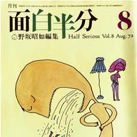 【古書】月刊面白半分 野坂昭如編集 Vol.8 Aug.72