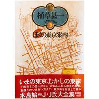 植草甚一スクラップブック19 ぼくの東京案内
