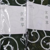 【特別限定20枚】むす美風呂敷 京唐草 90㌢ グリーン