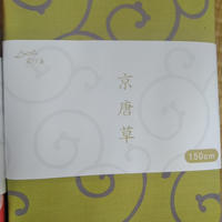 むす美 京唐草 150 ㌢(グリーン、ピンク、イエロー)
